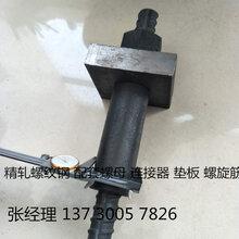 15精轧螺纹钢-六角螺母锥体螺母-D17.5热轧拉杆图片
