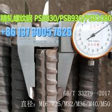 20精軋螺紋鋼20mm對拉桿螺桿螺母PSB500級圖片