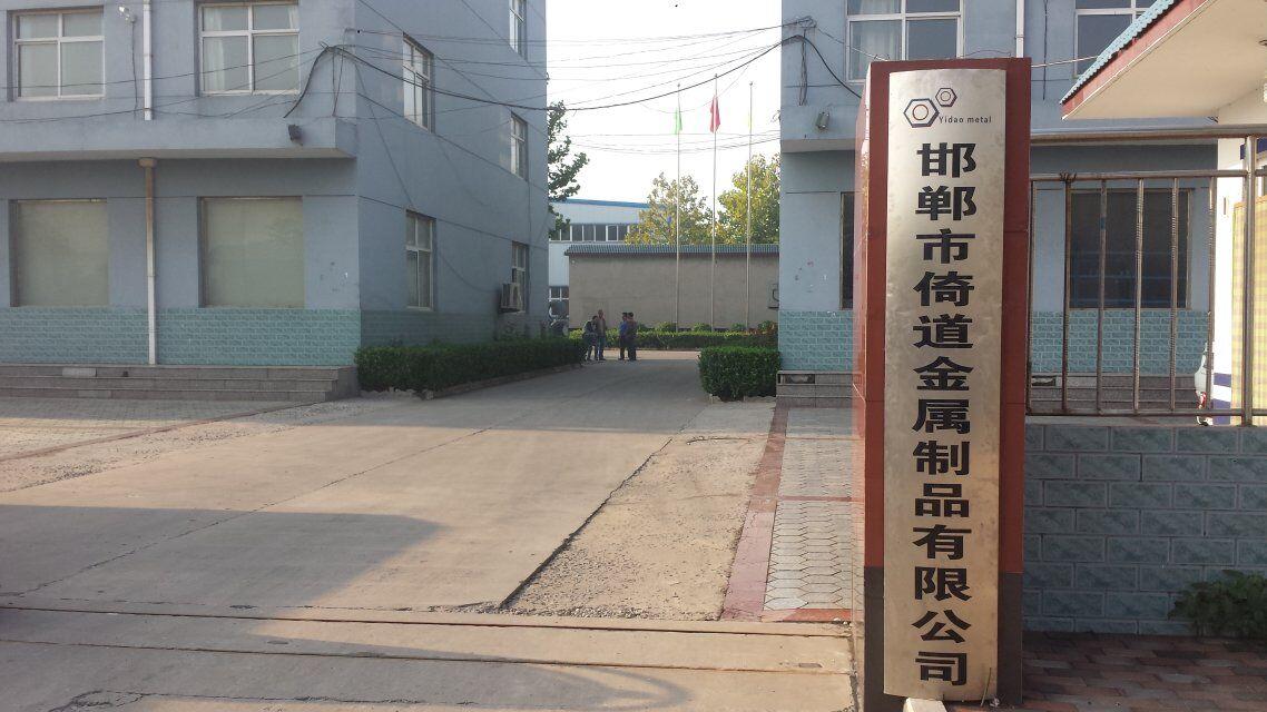 邯鄲市倚道金屬制品有限公司