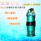 天津BQS矿用潜水泵BQS80-60-30防爆潜水泵厂家直销