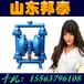 高压气动隔膜泵厂家BQG矿用英格索兰不锈钢隔膜泵