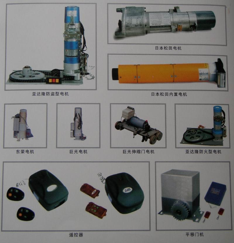 【不锈钢卷闸门遥控器】-不锈钢卷闸门遥控器价格-卷