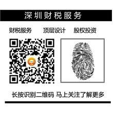 深圳公司代理记账股权投资商标专利代理