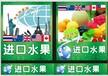 广州台湾水果进口报关需要哪些报关资料?