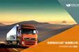 货运专线安徽到青岛物流快运公司威海