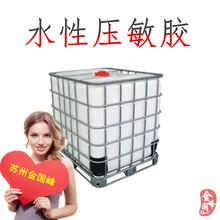 無錫壓敏膠_水性壓敏膠廠家圖片
