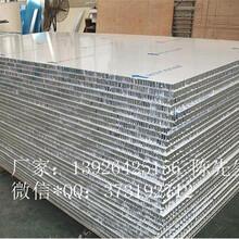 铝合金复合板铝蜂窝复合板金属装饰建材