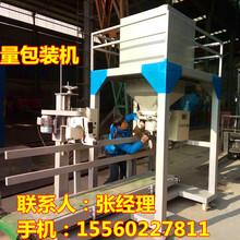 博华机械优质大米装袋机定量计重灌袋机大米包装缝包机