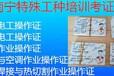 广西北海市丨南宁市电工证、焊工证、塔吊证培训报名考试