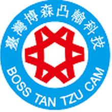 臺灣博森國際凸輪科技圖片