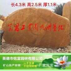 大型黄蜡石,大型刻字石,黄蜡石价格,广东刻字石
