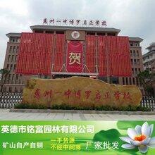 惠州一中刻字黄蜡石成功安装惠州学校大型黄蜡石学校大型刻字石批发