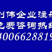 注册上海照明电器公司要求