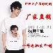 河南省焦作市孟州市烤杯机烫画机·广告杯·广告衫·无纺布袋·书包印字厂家