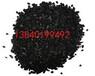 供应大连活性炭果壳活性炭粉柱状活性炭脱色活性炭