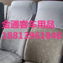 金龙客车耐用座椅套价格布料皮革坐垫定做厂家图片