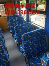 东风莲花19座校车帆布座套耐用卡通图案坐垫图片