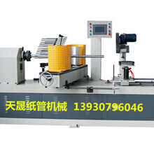 螺旋纸管机价格纸管机厂家河北天晟图片