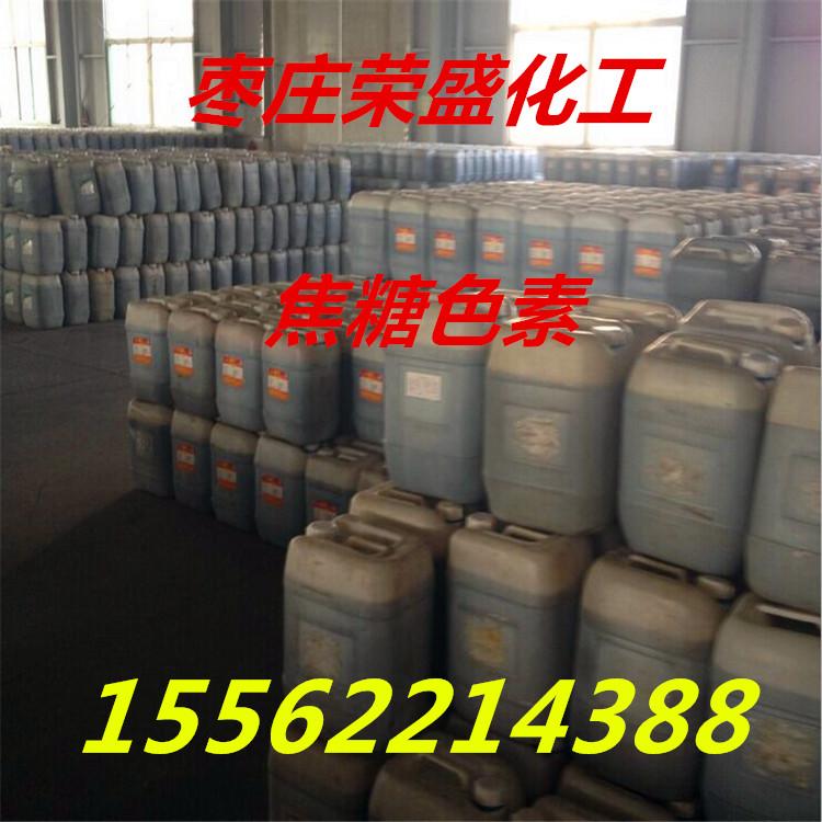 山东枣庄直销恒泰焦糖色素食品级着色剂济南现货厂家直销