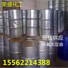 山东现货环氧大豆油环保增塑剂环氧大豆油环氧值6.3