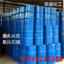 现货供应氯化石蜡环保增塑剂氯化石蜡52#72#环保增塑剂