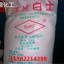 活性白土价格高吸附活性白土脱色脱油活性白土