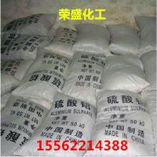 硫酸铝粉末颗粒片状块状工业水处理硫酸铝混凝净水剂