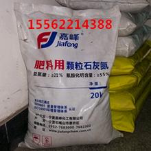 石灰氮氰氨化钙液体固体粉状颗粒大棚消毒施肥蔬菜专用图片