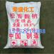 厂家直销松香酸钠乳化剂混凝土添加剂松香酸钠欢迎订购