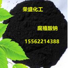 腐殖酸钠饲料级水产养殖腐殖酸钠图片