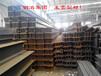 绍兴H型钢工角槽主营马钢型材