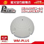 峰火WM-PLUS半球式拾音器工程专用烽火远程高清晰网络识音器集音