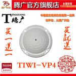 腾广TIWI-VP4拾音器VS烽火PK-70N海康大华网络监控教室拾音器