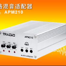 特价正品APM-210双路混音适配器拾音器电音频监控专用电源海康