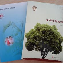 家庭教育专用教材家庭教育专用教材