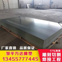 pvc防水板通风管道排气导气管工程耐酸防腐化工焊接塑料板图片