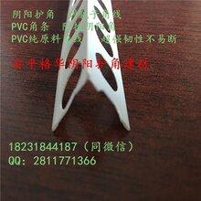 装饰工程抹灰面层的阳角部位_抹灰阳角条、PVC护角条\阴阳角线