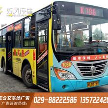 西安公交车体广告媒体平台