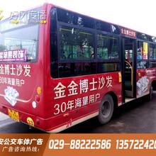 西安公交广告媒体公司,专业!低价!好风传媒