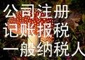 专做北京外资公司设立、代理注册外资公司_合资企业图片