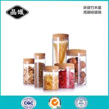 厂家直销厨房储物防潮玻璃密封罐五谷杂粮罐图片
