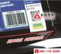防伪防窜货管理系统,防伪标签系统,防伪标签申请