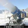 移动式造雪机价格大型人工造雪机详细参数滑雪场规划技术指导