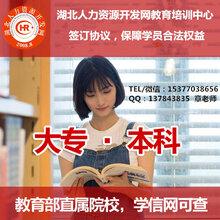 武汉学历提升,针对在职,大专/本科学历,学信网可查!!