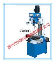 厂家直销ZX50C小型钻铣床经济实用全国联保图片