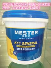 广州白云区彩色K11通用型防水涂料生产厂家