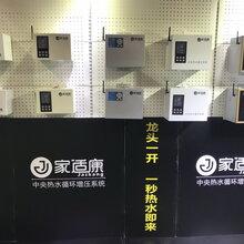重慶家適康智能科技D09家適康熱水循環系統熱水循環泵威樂循環泵安裝方法