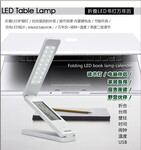 USB充电台灯折叠台灯LED台灯YSL-710时尚台灯图片