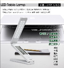 USB充电台灯折叠台灯LED台灯YSL-710时尚台灯