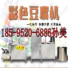 吉林四平豆腐机全自动豆腐机豆腐机设备操作简单包教包会图片